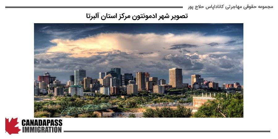 شهر ادمونتون مرکز استان آلبرتا