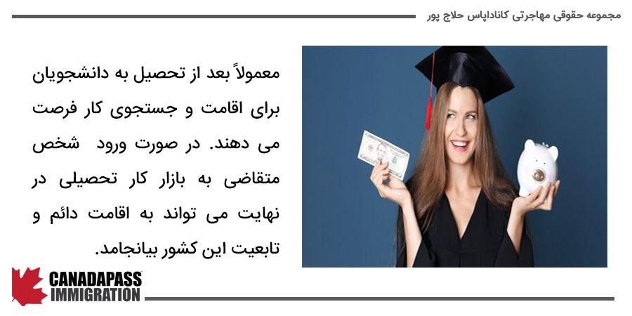 امکان اخذ اقامت و کار بعد از تحصیل برای دانشجویان