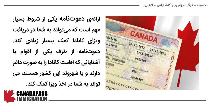 ویزای مولتی کانادا مناسب چه کسانی است؟