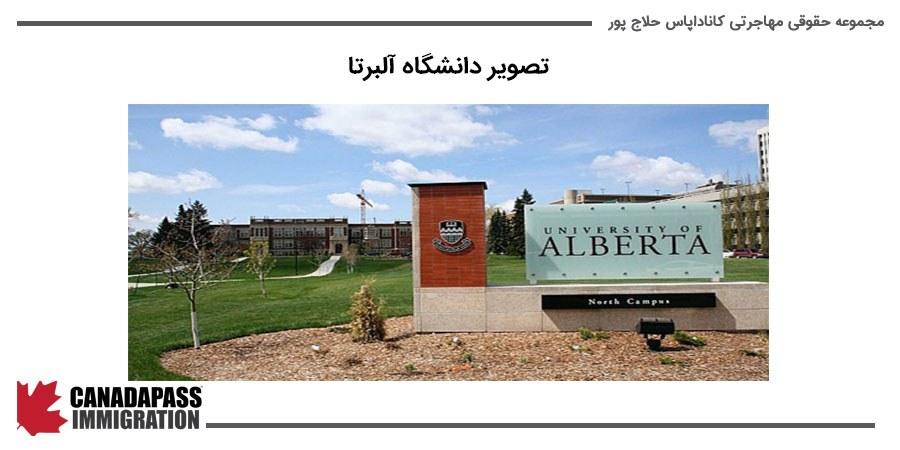 تصویر دانشگاه آلبرتا
