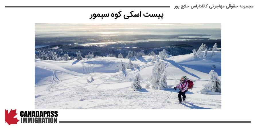 پیست اسکی کوه سیمور