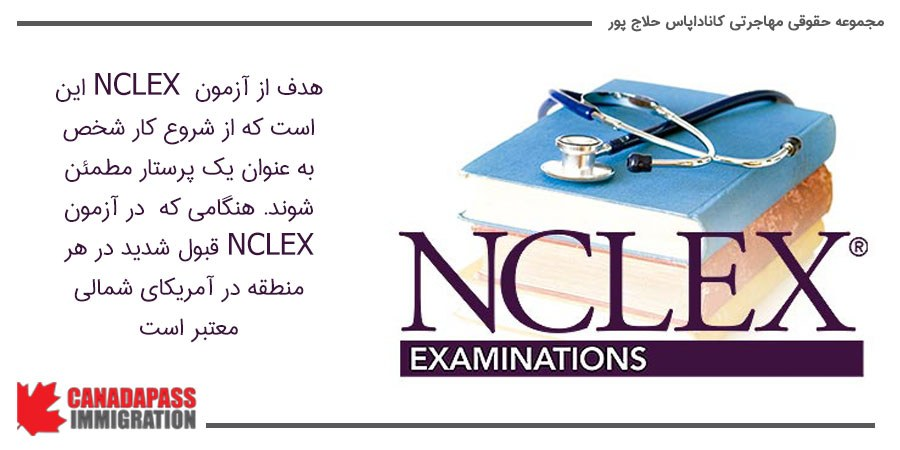 هدف از آزمون nclex برای مهاجرت پرستاران به کانادا