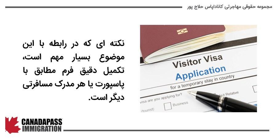 ورود اطلاعات شخصی در فرم درخواست ویزای کانادا