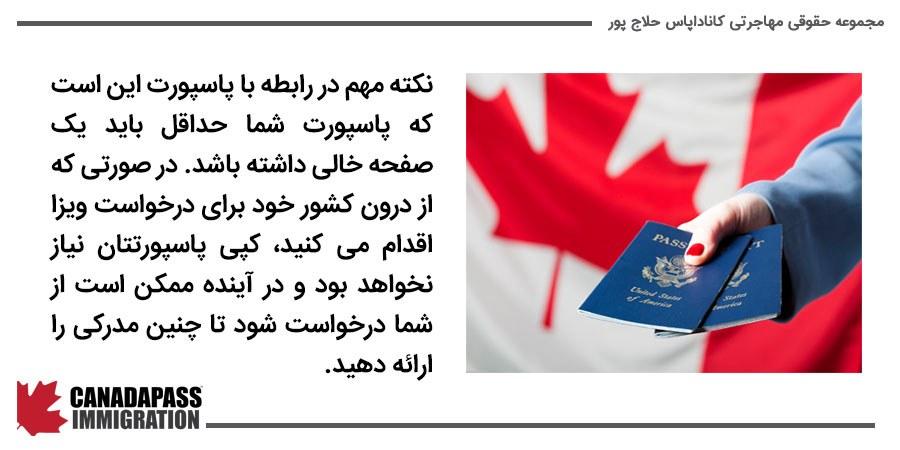 پاسپورت متقاضی