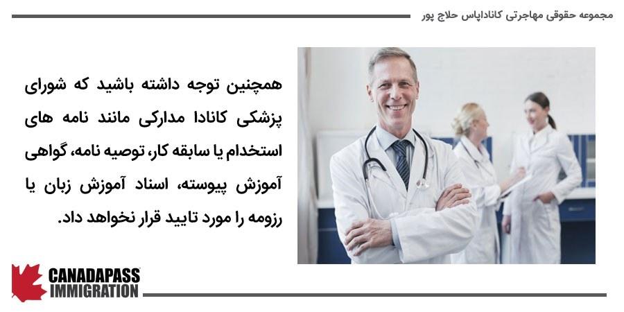 دوره کارآموزی جهت معادل سازی مدرک پزشکی در کانادا