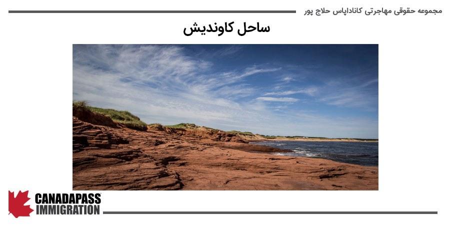 ساحل کاوندیش