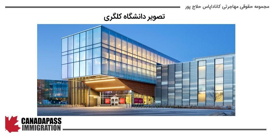 تصویر دانشگاه کلگری
