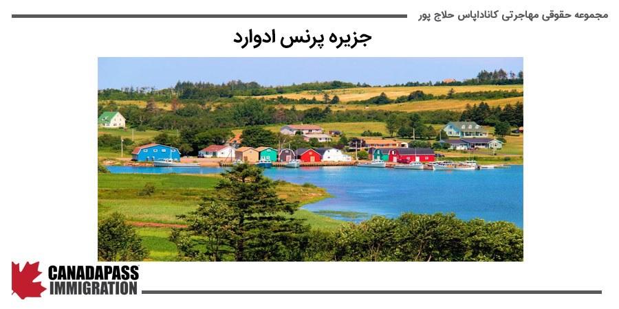 جزیره پرنس ادوارد