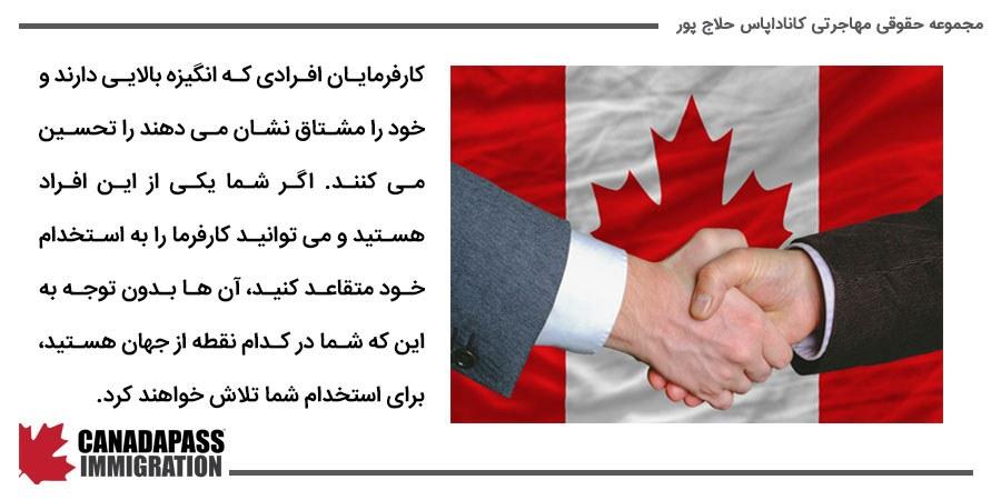 ارتباط با کارفرما از راه های دریافت پیشنهاد شغلی در کانادا