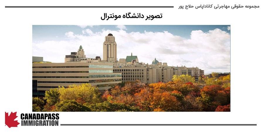 تصویر دانشگاه مونترال