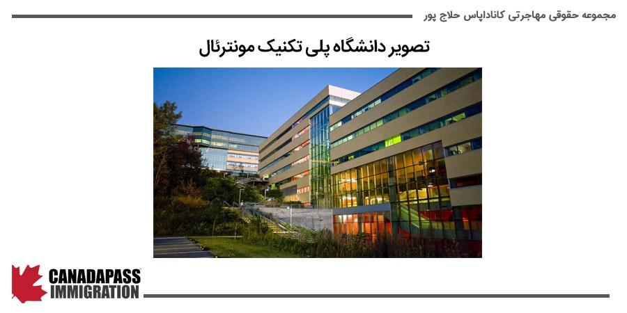 تصویر دانشگاه پلی تکنیک مونترآل