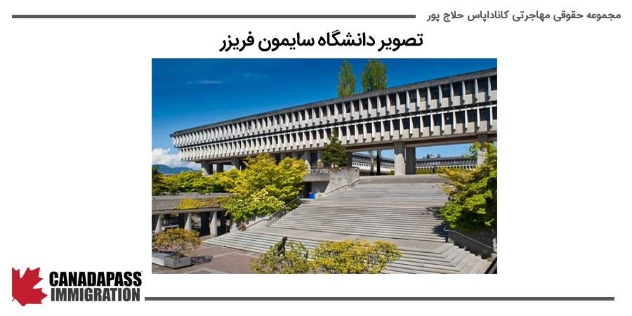 تصویر دانشگاه سایمون فریزر