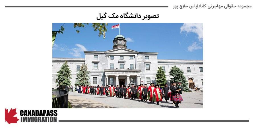 تصویر دانشگاه مک گیل