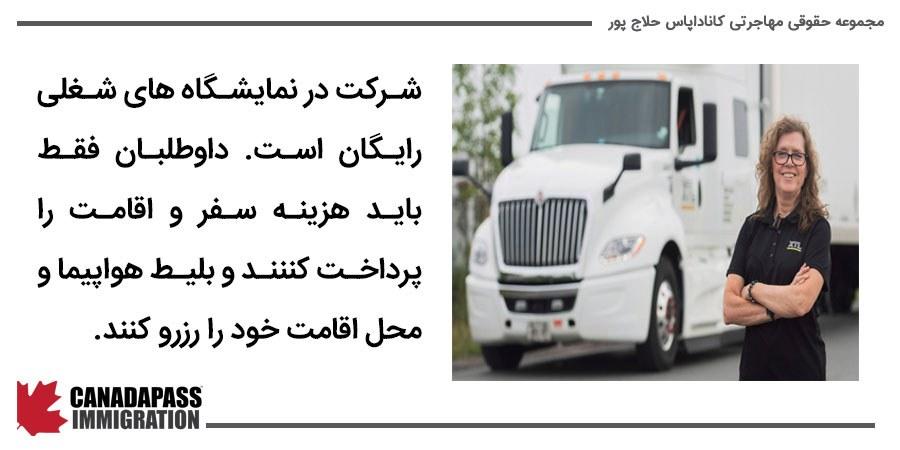 نمایشگاه های شغلی در کانادا برای شغل راننده کامیون