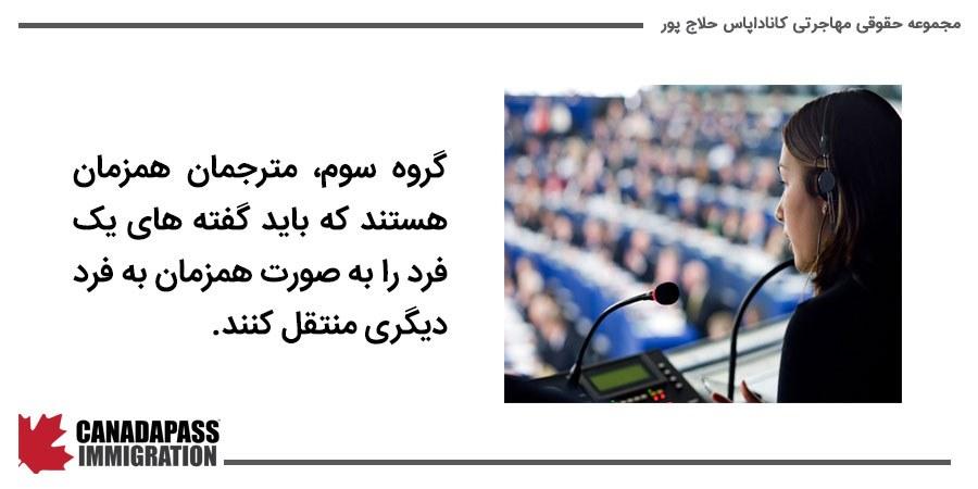 مترجم همزمان در حال ترجمه