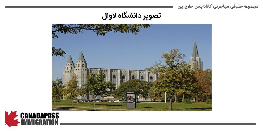 تصویر دانشگاه لاوال ( Laval University )