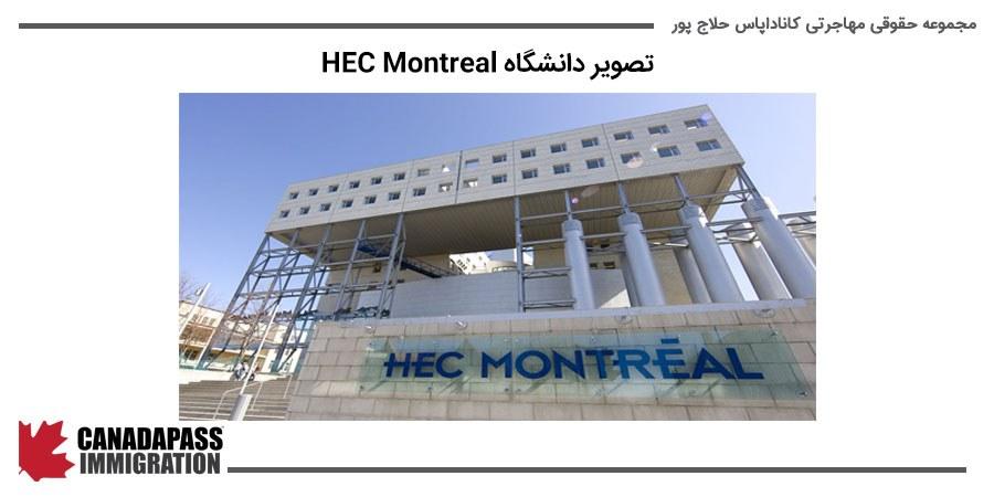 دانشگاه HEC Montreal