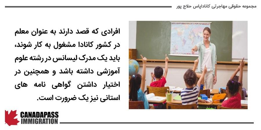 مهاجرت به کانادا به عنوان معلم