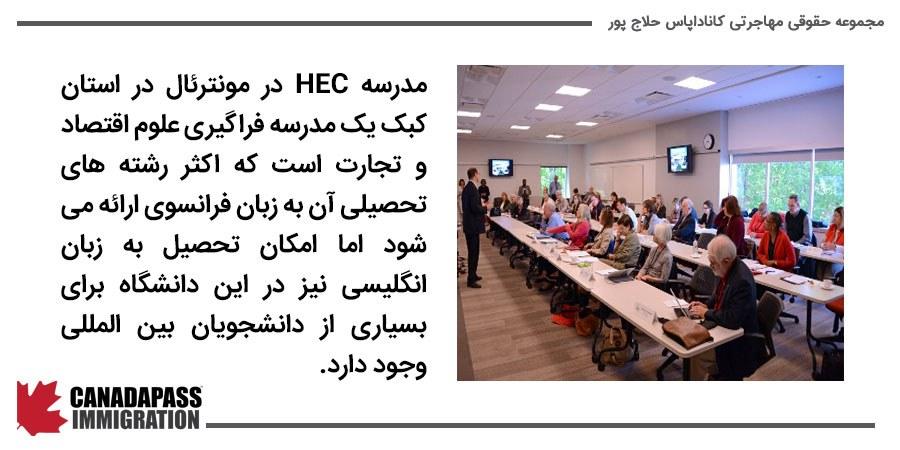 مدرسه HEC در مونترئال در استان کبک
