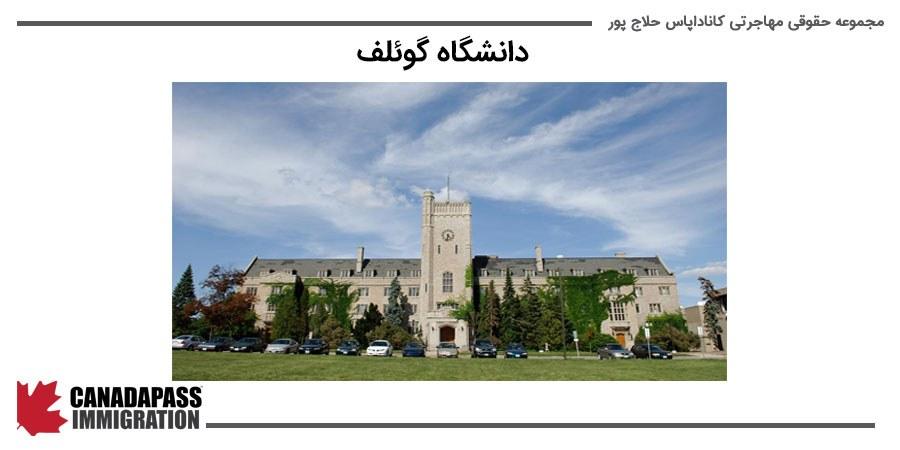 دانشگاه گوئلف (University of Guelph)