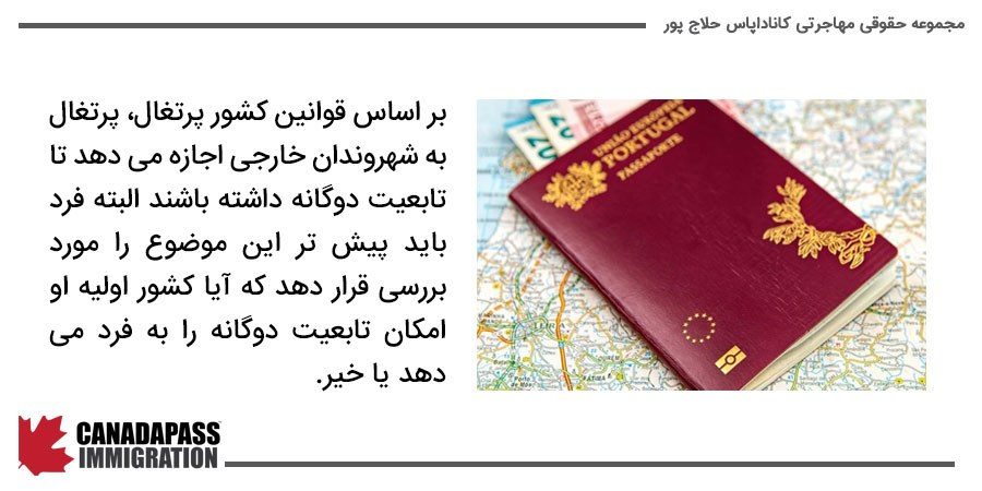 مزایای اخذ پاسپورت دوم در پرتغال