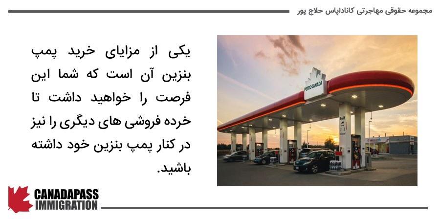 خرید پمپ بنزین در کانادا