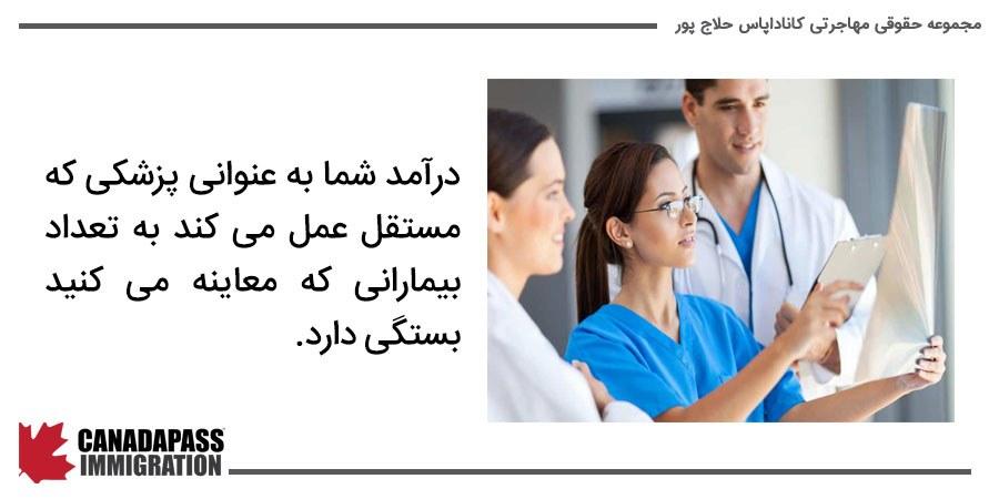 جمعی از پزشکان در حال بررسی شرح حال بیماران