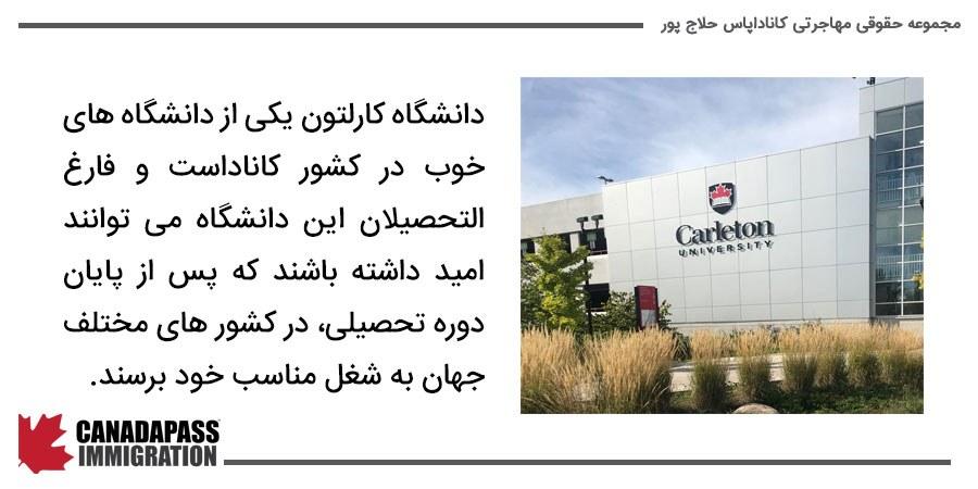دانشگاه کارلتون (Carleton University)