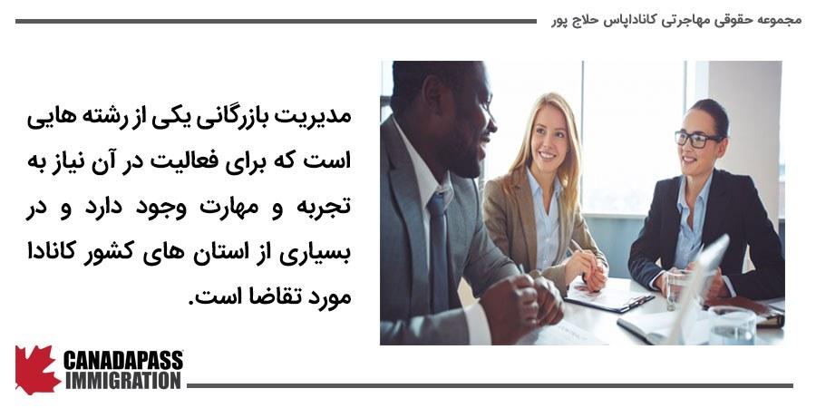 مدیریت بازرگانی از رشته های مورد تقاضا در کانادا است