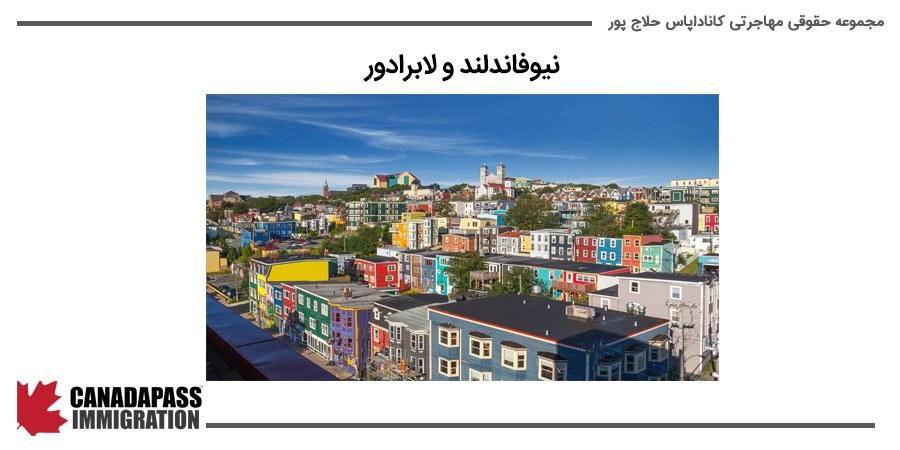استان نیوفاندلند و لابرادور
