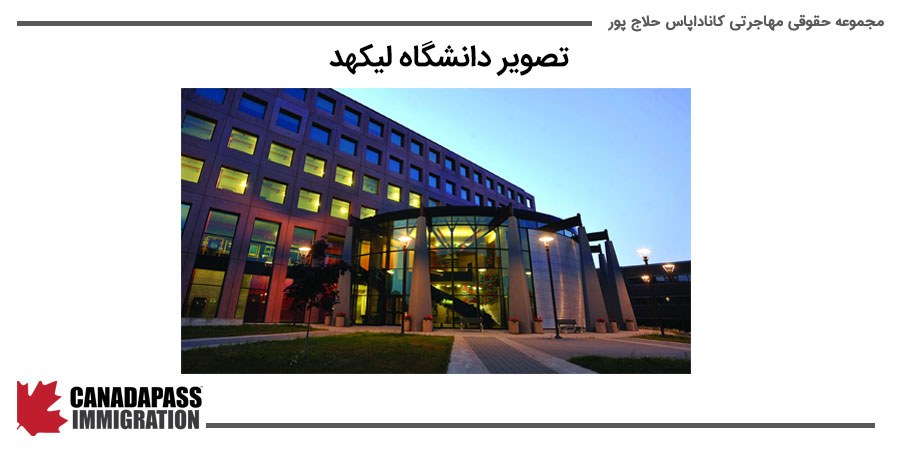 تصویر دانشگاه لیکهد