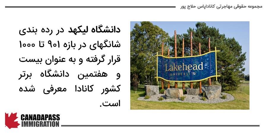 دانشگاه لیکهد جزو بیست و هفتمین دانشگاه برتر کانادا محسوب می شود