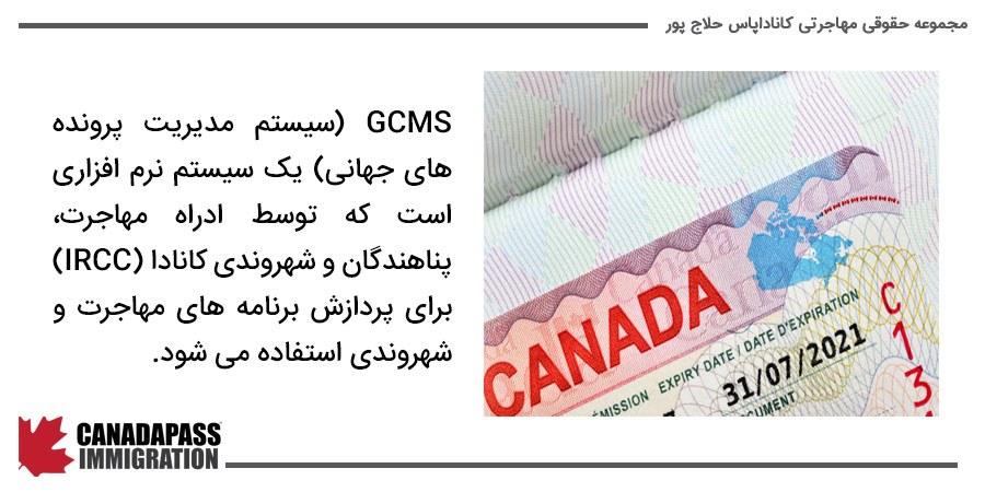 نوت GCMS چیست