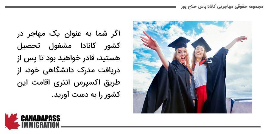 راهکارهایی برای تبدیل اقامت دانشجویان به اقامت دائم