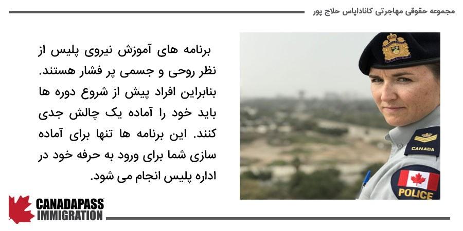 برنامه های اموزشی نیروی پلیس